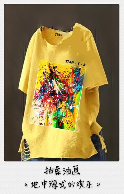 画家田迎人创建――《TIAN》品牌T恤时装